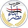 حزب أبناء مصر